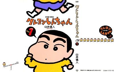 Shinnosuke Cậu bé bút chì